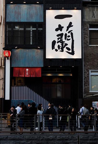 409px-Ichiran_ramen_restaurant_by_sakura_chihaya__in_Dotonbori,_Osaka