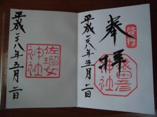 2016年05月02日 猿田彦神社8
