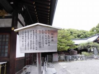 2016年05月03日 真清田神社4