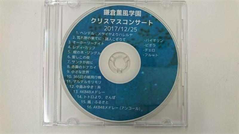 クリスマスコンサートCD