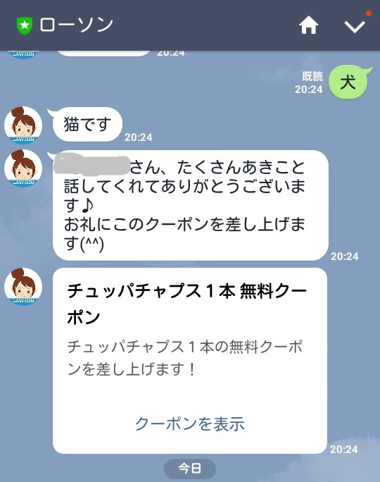 あきこちゃん クーポン