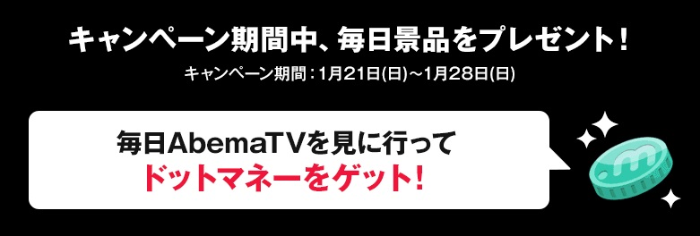 アベマTV ドットマネー201801