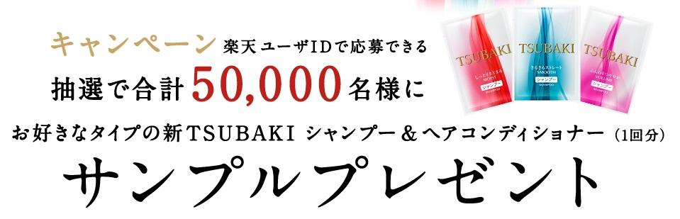 TSUBAKIサンプル5万名