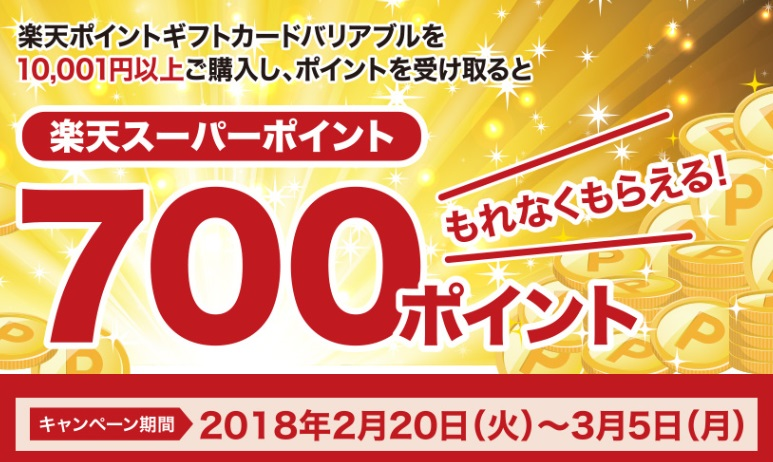 ファミリーマート 楽天バリアブルカードキャンペーン201802