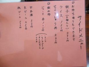 しゃがら弁天 メニュー (2)