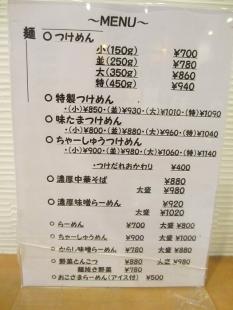 燈 メニュー (4)