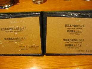 ささき メニュー (2)