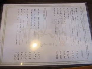 愛心河渡 メニュー (10)