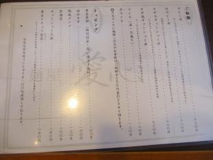 愛心河渡 メニュー (9)