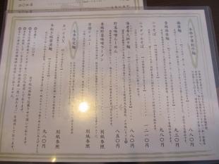 愛心河渡 メニュー (8)