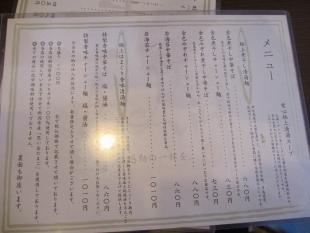愛心河渡 メニュー (7)