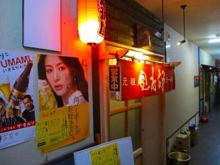 金太郎ラーメン 店