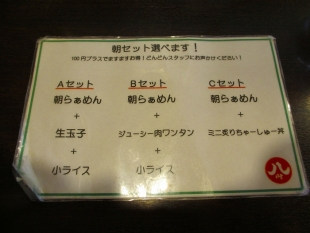 八堀之内 メニュー (2)