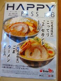 麺五郎竹尾 メニュー (4)