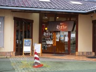 麺五郎竹尾 店