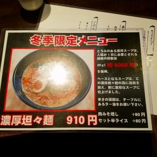 東横愛宕 メニュー (3)