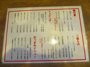 にしやま メニュー (2)