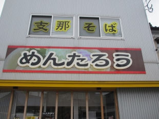 めんたろう 店 (2)