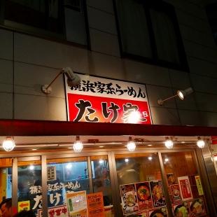 たけ家 店
