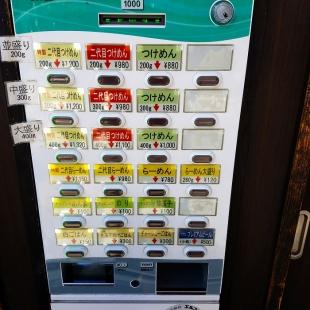 つじ田 食券機
