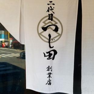つじ田 店