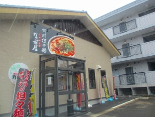 かなみ屋 店