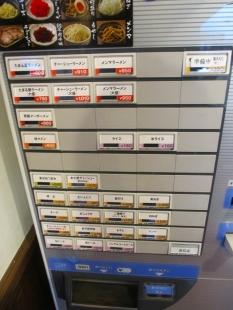 たまる屋亀貝店 食券機