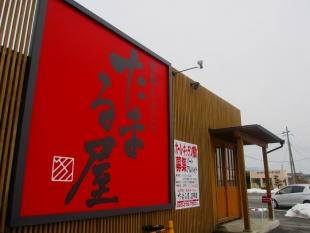 たまる屋亀貝店 店