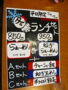 吉相物見山 メニュー (3)
