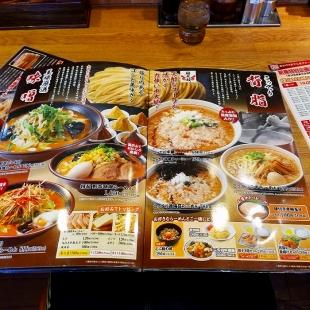 さんぽう亭三条 メニュー (4)