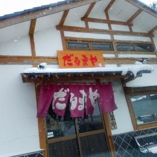 だるまや竹尾 店
