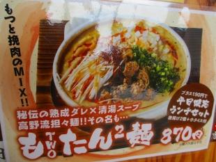 高野 メニュー (3)