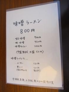 モン吉 メニュー (3)