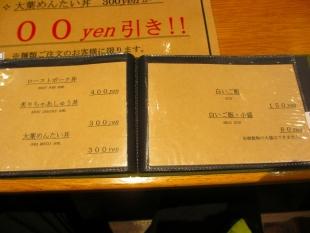 颯々木 メニュー (6)