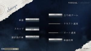 設定画面日本語化