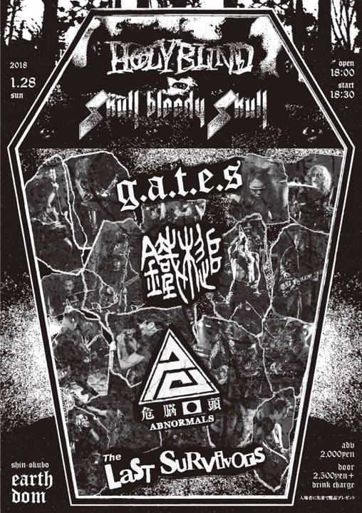 2018jan28-holyblind-skullbloodyskull-flyer.jpg