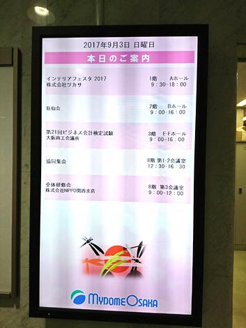 20170903狂仙会_案内板