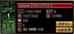 あるし1000