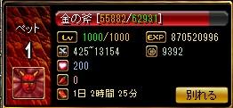 しゅむLv1000