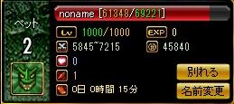 ばるかいんLv1000