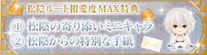 松陰MAX