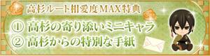 高杉MAX