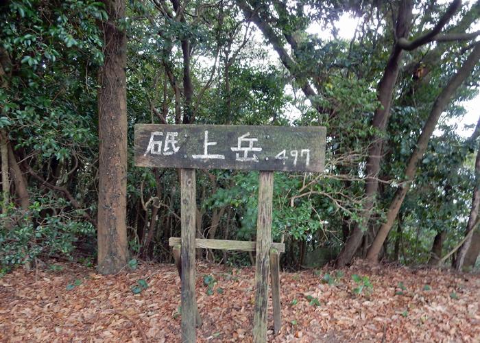 2017,12,16砥上岳-6