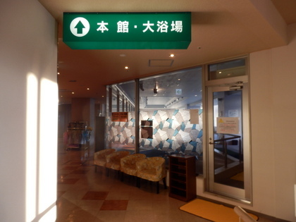 華乃井ホテル (11)