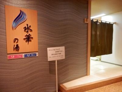 華乃井ホテル (12)