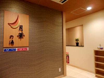 華乃井 (2)