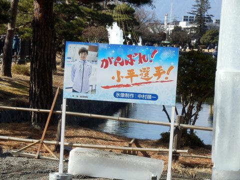 松本城氷彫 (68)