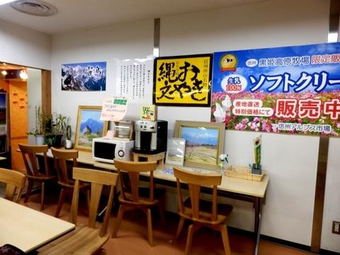 ドーミーイン松本 JPG (28)