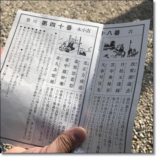 豊川稲荷IMG_3779-20180121