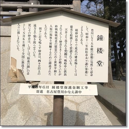 豊川稲荷IMG_3801-20180121